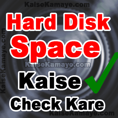 Hard Disk Space Kaise Check Kare in Hindi, Hard Drive Ka Free Space Kaise Check Kare, Internal Storage Kaise Check Kare