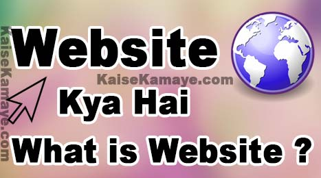 Website Kya hai in Hindi, Website Kya Hoti Hai, Definition Of Website in Hindi, What is Website in Hindi