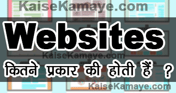 Website Kya hai in Hindi, Website Kitne Prakar Ki Hoti hai, Types Of Website in Hindi