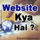 Website Kya hai in Hindi, Website Kya Hoti Hai, What is Website in Hindi, Definition Of Website in Hindi