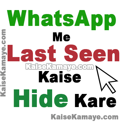 WhatsApp Me Last Seen Kaise Hide Kare in Hindi, Whatsapp Par Last Seen Kaise Chupaye, Whatsapp Par Last Seen Kaise Chupaye, How To Hide Last Seen on Whatsapp in Hindi